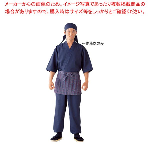 男女兼用作務衣 SLB699-1 黒×青紫 S 【メイチョー】