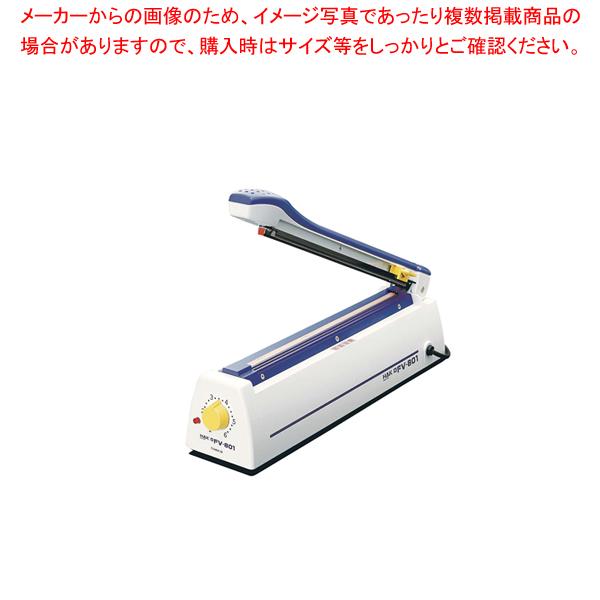 HAKKO 卓上シーラー FV-801 幅広タイプ【メイチョー】【厨房用品 調理器具 料理道具 小物 作業 】