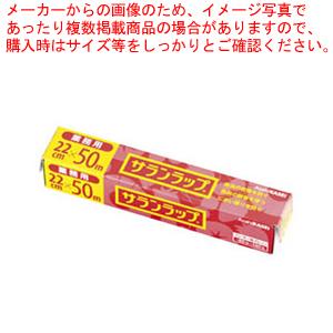 業務用サランラップ BOXタイプ 幅22cm×50mケース30本入 【メイチョー】