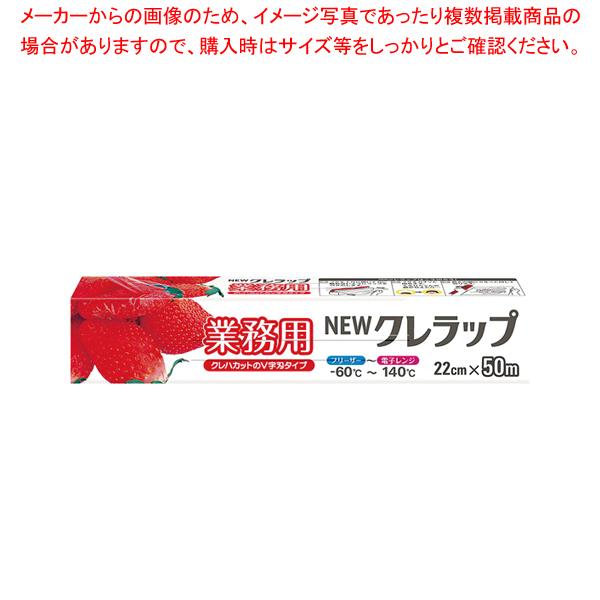 NEWクレラップ業務用 幅22cm 50m ケース単位30本入 【メイチョー】