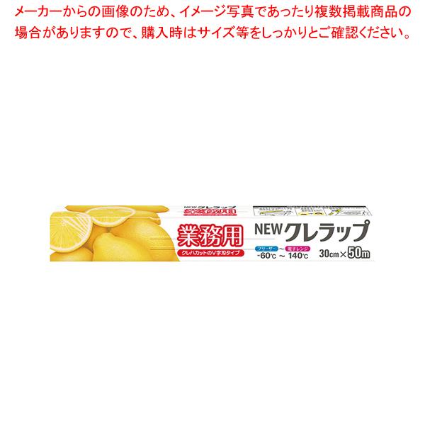 NEWクレラップ業務用 幅30cm 50m ケース単位30本入 【メイチョー】