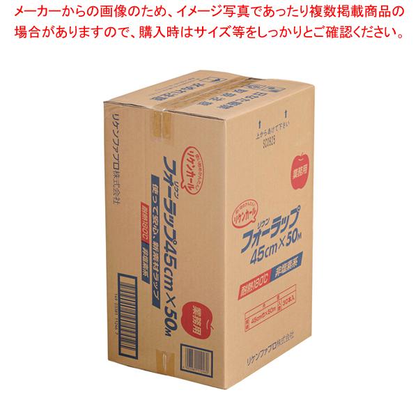 リケン フォーラップ 幅45cm×50m ケース単位30本入 【メイチョー】
