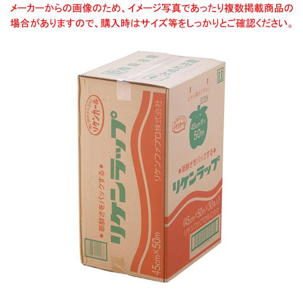 リケンラップ 幅45cm×50m ケース単位30本入 【メイチョー】