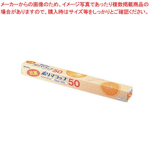 信越 抗菌ポリマラップ 50 幅45cm (ケース単位30本入) 【メイチョー】