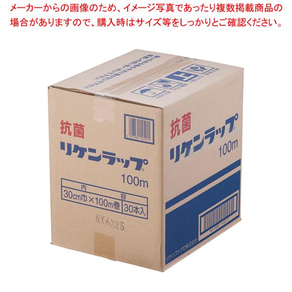 リケン抗菌ラップ 幅30cm×100m ケース単位30本入 【メイチョー】