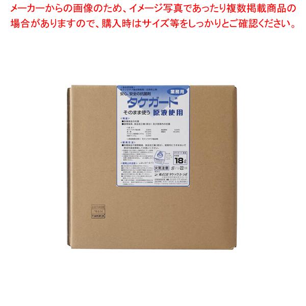 業務用タケガード(食品添加物) 原液用18L【メイチョー】【消毒液 】