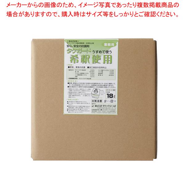 業務用タケガード(食品添加物) 希釈用18L【メイチョー】【消毒液 】