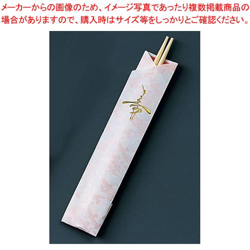 袋入祝箸5膳 アスペン祝箸 24cm両細 (1ケース300パック入)【 割箸 】 【 バレンタイン 手作り 】 【メイチョー】