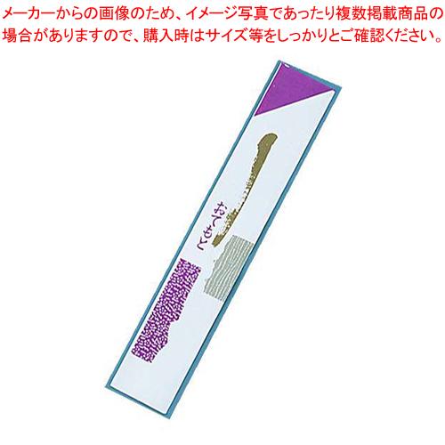 箸袋 あおい (1ケース40000枚入)【 箸袋 】 【 バレンタイン 手作り 】 【メイチョー】