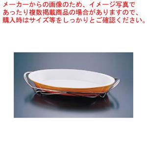 SAシャトレ ツバ付小判グラタンセット 13-1011-36B【 チェーフィングディッシュ バイキング 皿 陶器 サラダバー フードバー 】 【メイチョー】