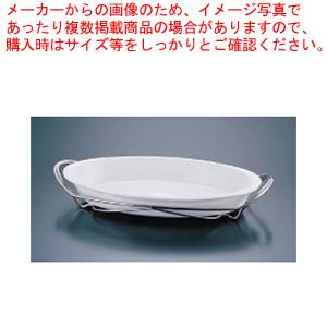 SAシャトレ ツバ付小判グラタンセット 12-1011-42W【 チェーフィングディッシュ バイキング 皿 陶器 サラダバー フードバー 】 【メイチョー】