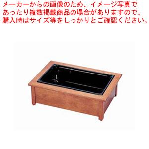 カル・ミル 木製 コールドケース 412-18【 サラダバー フードバー 】 【メイチョー】