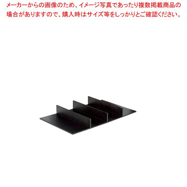 シナリオ カトラリーインサート ダークブラウン 9377921 【メイチョー】