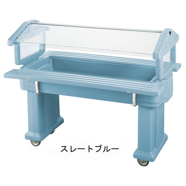 キャンブロ ニューフードバーフロアモデル 5FBR スレートブルー【 サラダバー フードバー 】 【メイチョー】