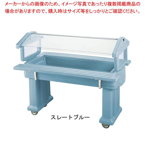 キャンブロ ニューフードバーフロアモデル 4FBR スレートブルー【メイチョー】【サラダバー フードバー 】