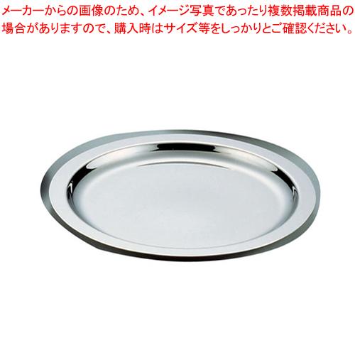 UK18-8ロイヤルオイスタープレート 【メイチョー】【食器 皿 プレート 】