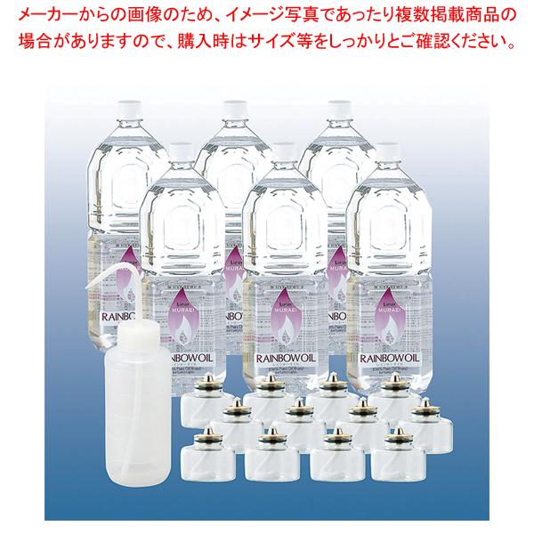 レインボーカラー オイルランプ ミニタンクセット MGT-4 【メイチョー】