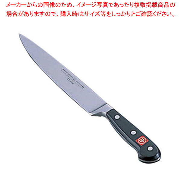 ヴォストフ カービングナイフ 4522-20【メイチョー】【カービングナイフ】