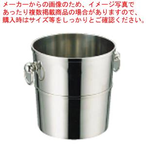 TY 18-8シャンパンクーラー【 シャンパンクーラー 】 【メイチョー】
