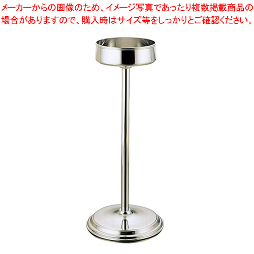 18-8SRグランデー シャンパン クーラースタンド 3L用【 シャンパンクーラースタンド 】 【メイチョー】