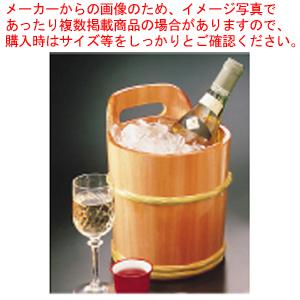 サワラ ワインクーラー【 ワインクーラー 】 【メイチョー】