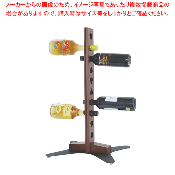 クサラ ワインボトルスタンド WBH-W02 【メイチョー】