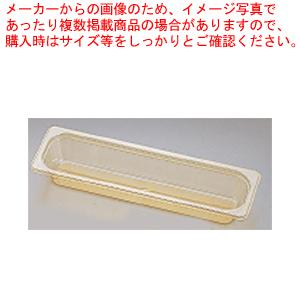 キャンブロ・ホットパン 24LPHP L1/2 100mm 【メイチョー】