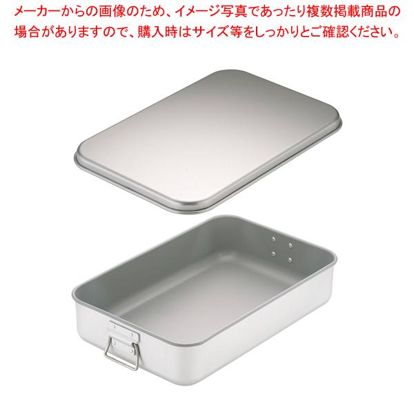 アルマイト給食用飯缶(蓋付) No.262(小学校用)【メイチョー】<br>【 番重 】