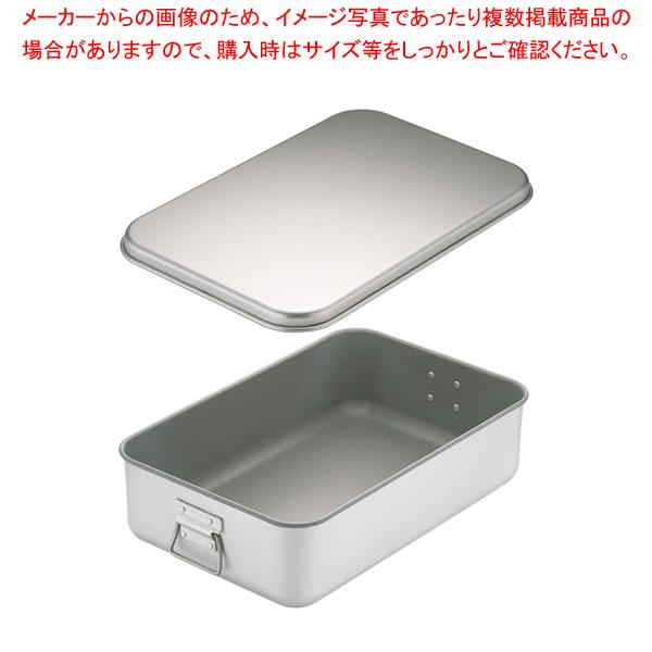 アルマイト給食用飯缶(蓋付) No.264(中学校用)【メイチョー】<br>【 番重 】