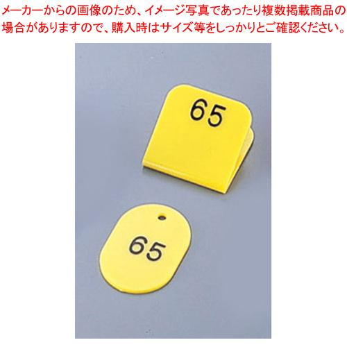 親子札(50ヶセット) KF969 1~50 黄【 店舗備品 フロント用品 番号 クローク札 】 【メイチョー】