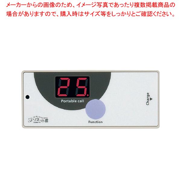ソネット君 携帯受信機 SRE-KL-S (LED・消去信号送信仕様) 【メイチョー】