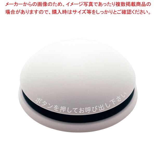 エコチャイム 送信機(電池レス) EC-311 ホワイト 【メイチョー】
