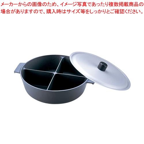 アルミ鍋のなべ 四槽式フッ素加工(蓋付) 36cm【 料理宴会用 ちり鍋 】 【メイチョー】
