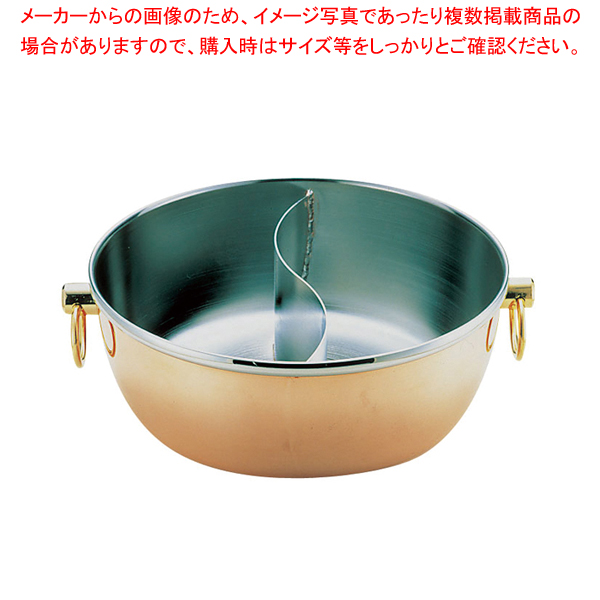 ロイヤル クラデックス しゃぶしゃぶ鍋 銅メッキ CQCW-240SC 【メイチョー】