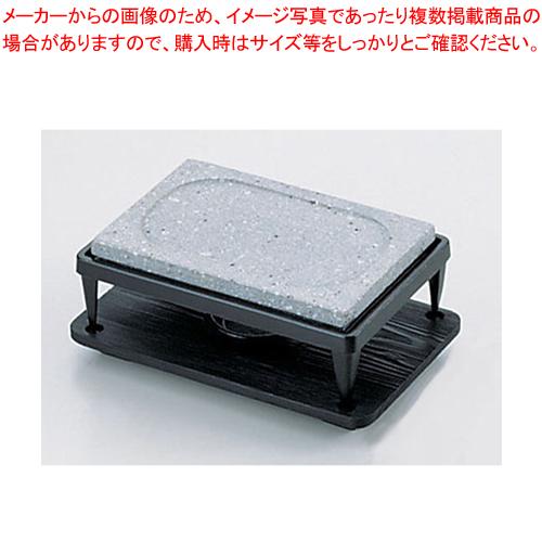 石焼コンロセット 小 ST-404【 料理演出用品 料理演出小物 】 【メイチョー】