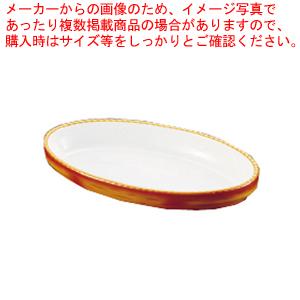 シェーンバルド オーバルグラタン皿 茶 3011-44B 【メイチョー】