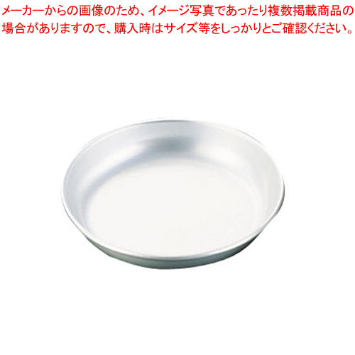 8-2399-3003 7-2349-3003 RKY11017 001-0078293-001 食器 新作 アルマイト 給食用食器 安全 17cm アルマイト給食用皿 通販 販売 業務用 メイチョー