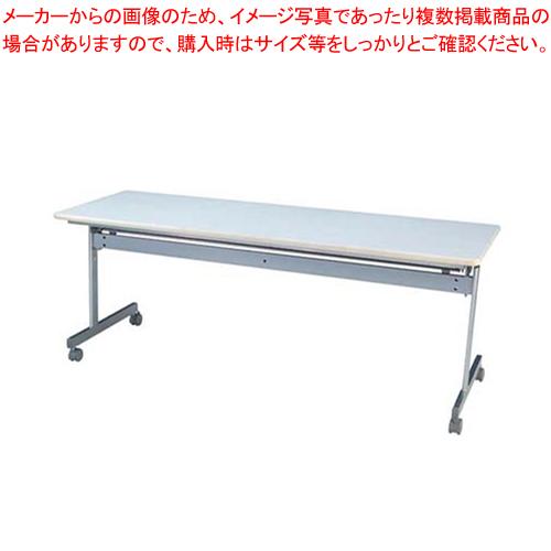 会議用テーブル(跳ね上げ式) KS1860NW 【メイチョー】