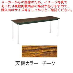 テーブル(棚無) MT2701 (A)チーク【 家具 会議テーブル 長机 】 【メイチョー】