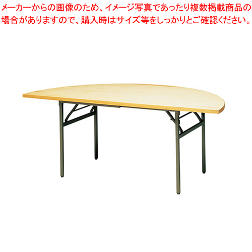 KB型 半円テーブル KBH1500 【メイチョー】【メーカー直送/代引不可】