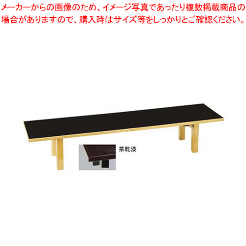 SA宴会卓(折脚)茶乾漆 1200×450×H330mm【 メーカー直送/代引不可 】 【メイチョー】