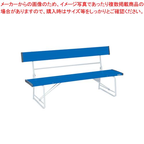 折りたたみ式背付ベンチ 1500 BC-300-015 青【 家具 ベンチ 】 【メイチョー】