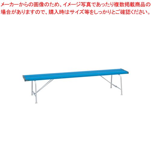 折りたたみ式背なしベンチ 1800 BC-300-118 青【メイチョー】【家具 ベンチ 】