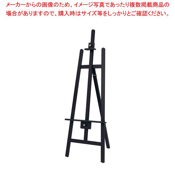 木製 アーバンイーゼル 30152 ブラック 【メイチョー】