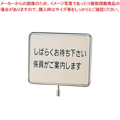 サインポール用プレート NCS-4 文字無【 メーカー直送/代引不可 】 【メイチョー】