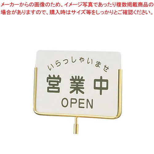 サインポール用プレート EGS-3 営業中【 メーカー直送/代引不可 】 【メイチョー】