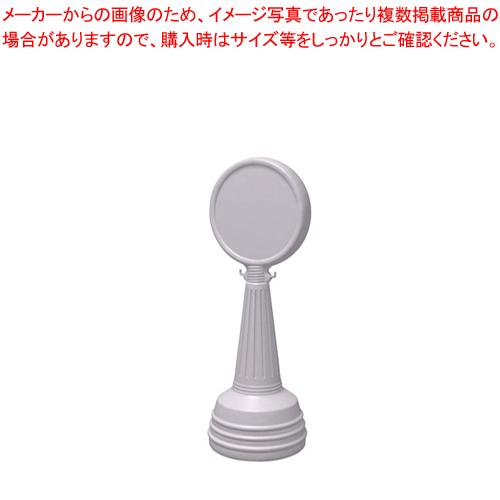 サインタワー Aタイプ(注水式) 868-87GY(グレー)【 メーカー直送/代引不可 】 【メイチョー】