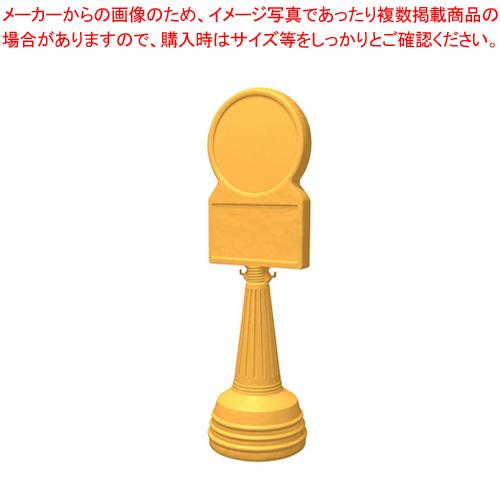 サインタワー Bタイプ(注水式) 868-88YE(黄)【メイチョー】【メーカー直送/代引不可】