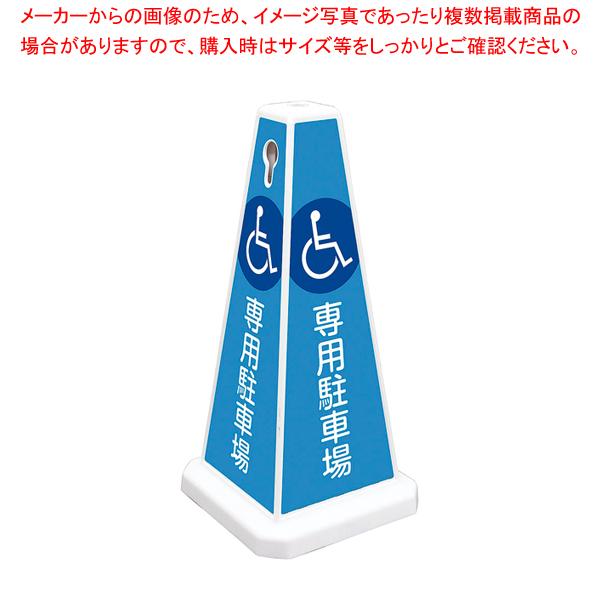 ミセル メッセージポール 小 ホワイト 身障者専用駐車場 【メイチョー】
