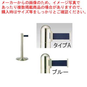 ガイドポールベルトタイプ GY111 A(H960mm)ブルー【メイチョー】【メーカー直送/代引不可】